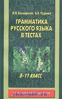 Грамматика русского языка 8-11 кл в тестах