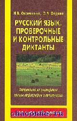 Русский язык. Проверочные и контрольные диктанты