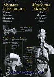 Музыка и медицина. Гайдн, Моцарт, Бетховен, Шуберт