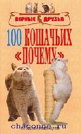 100 кошачьих почему. Вопросы и ответы