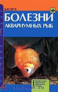 Болезни аквариумных рыб