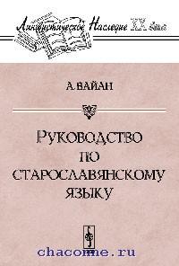 Руководство по старославянскому языку
