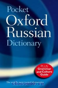 Pocket Oxford Russian Dictionary  PB