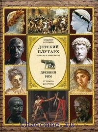 Древний Рим. От Ромула до Атиллы