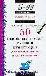 50 основных правил русской пунктуации 5-11 кл