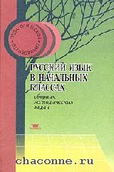 Русский язык в начальных классах. Сборник методических задач