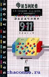 Физика 9-11 кл. Задачник