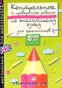 Контрольные работы по английскому языку 10-11 кл