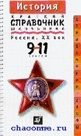 История России ХХ в. Краткий справочник школьника 9-11 кл