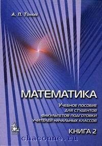 Математика в 2х томах книга 2я