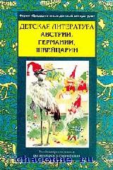 Детская литература Австрии, Германии, Швейцарии. Хрестоматия в 2х томах