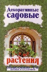 Декоративные садовые растения в 2х томах
