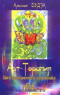 Йога внутреннего Художника или Как развить творчество. Арт-терапия