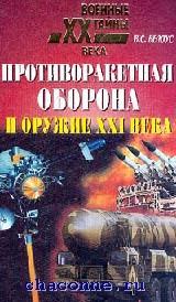 Противоракетная оборона и оружие ХХI века