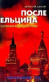 После Ельцина