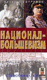 Национал-большевизм. Сталинская массовая культура и формирование русского национального самосознания