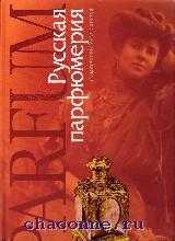 Русская парфюмерия