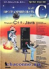 Как программировать на C. Введение в C++ и Java