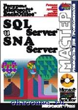 Ресурсы MS BackOffice: SQL Server и SNA Server