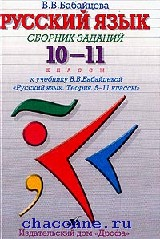 Русский язык 10-11 кл. Сборник заданий к учебнику 5-11 кл