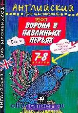 Ворона в павлиньих перьях (по Эзопу)