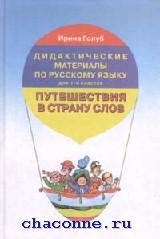 Дидактические материалы по русскому языку 1-4 кл