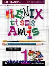 Реникс и его друзья. Французский язык 1-2 кл. Рабочая тетрадь