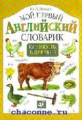 Дом. Мой первый английский словарик
