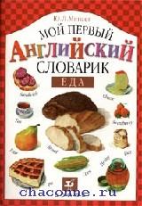 Еда. Мой первый английский словарик