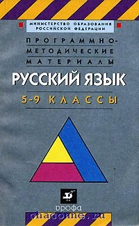 Русский язык 5-9 кл. Программно-методические материалы