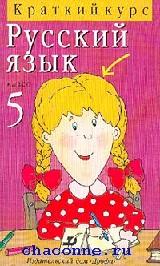 Русский язык 5 кл. Краткий курс