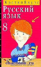 Русский язык 6 кл.Краткий курс