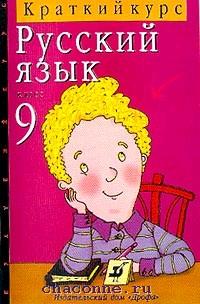 Русский язык 9 кл. Краткий курс