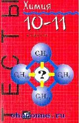 Химия 10-11 кл. Тесты