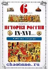 История России 9-17 века 6-7 кл. Рабочая тетрадь в 2х частях