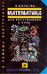 Математика для поступающих в ВУЗы. Учебное пособие