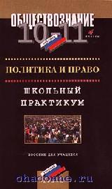 Политика и право 10-11 кл. Школьный практикум