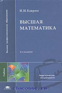 Высшая математика для естественных научных специальностей
