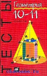 Геометрия 10-11 кл. Тесты