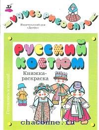 Раскраска Русский костюм