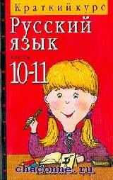Русский язык 10-11 кл. Краткий курс