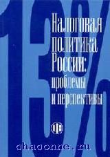 Налоговая политика России. Проблемы и перспективы