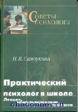 Практический психолог в школе