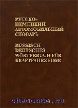 Русско-немецкий автомобильный словарь 13 000 слов