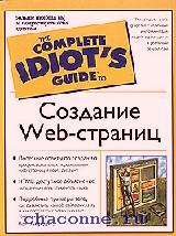 Создание Web-страниц
