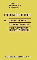 Справочник по правописанию, произношению