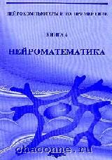 Нейроматематика. Учебное пособие для ВУЗов