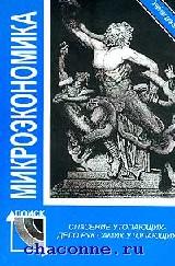 Микроэкономика. Учебник для ВУЗов