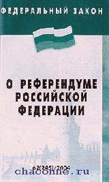 Федеральный закон о референдуме