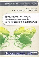 Практикум по общей, экспериментальной и прикладной психологии